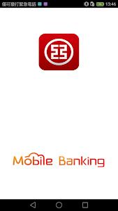 ICBK Mobile Banking screenshot 0