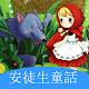 Download 安徒生童话故事 - 最受欢迎的儿童睡前故事集合 For PC Windows and Mac