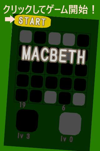 マクベス Macbeth ~ オセロ リバーシ 型反転ボード