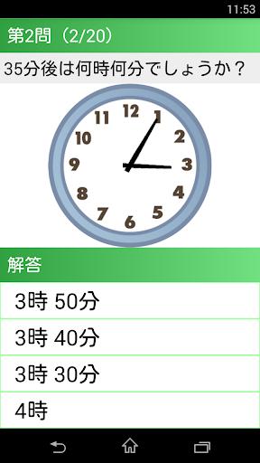 無料教育Appの【小2算数 時計の計算】 かんたん!反復問題集(無料)|記事Game