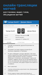 ФК Динамо Минск+ Tribuna.com- screenshot thumbnail