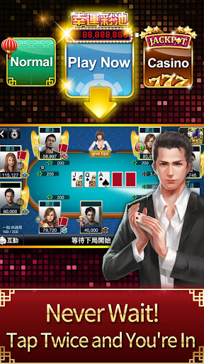 u5fb7u5ddeu64b2u514b u795eu4f86u4e5fu5fb7u5ddeu64b2u514b(Texas Poker) screenshots 4