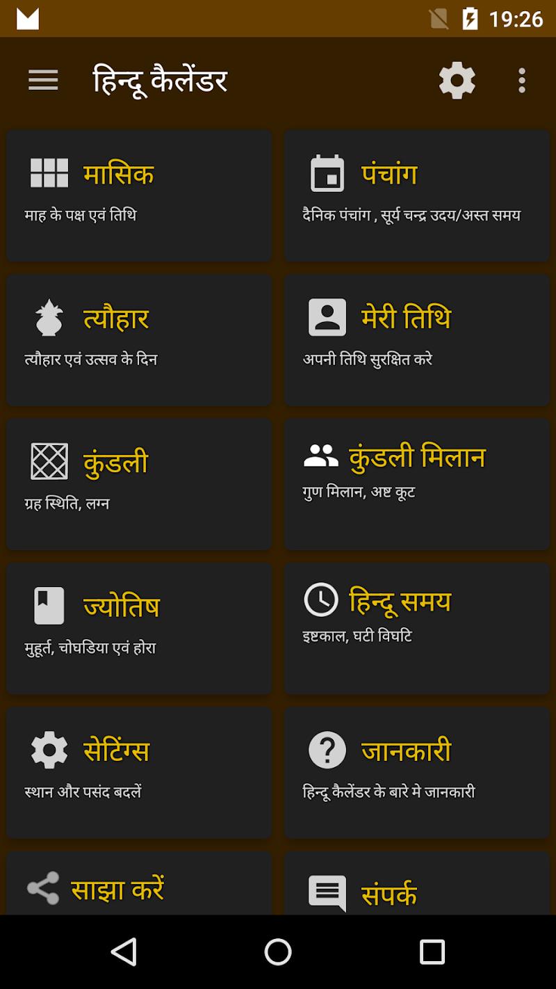 Hindu Calendar Screenshot