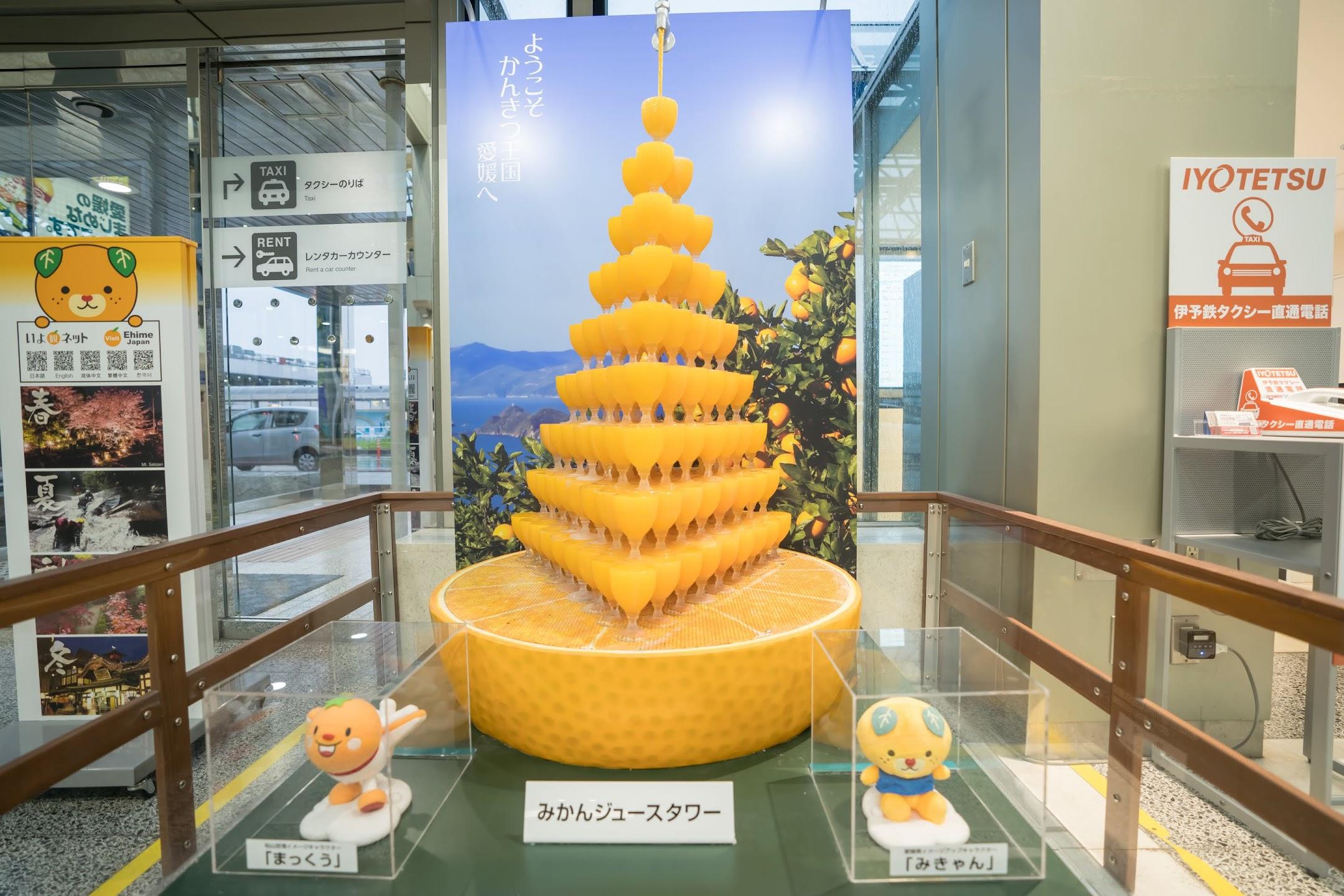 松山空港 みかんジュースタワー