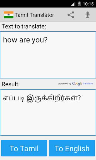 泰米尔语英语翻译