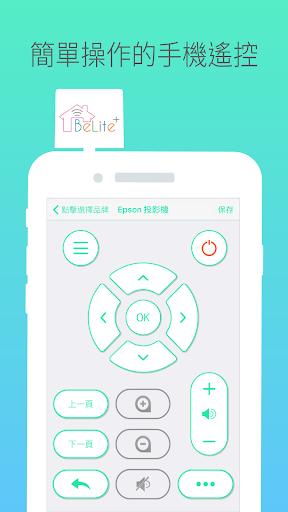 BeLite+ 智能遙控器