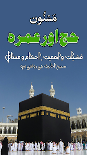 [Download Hajj and Umrah Guide – حج و عمرہ for PC] Screenshot 1