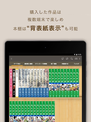 e-book/Manga reader ebiReader 2.5.18.0 PC u7528 9