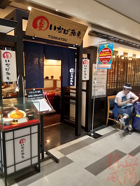日本紀行:いなば和幸炸豬排 @  成田空港店