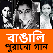 Bengali Old Songs Video