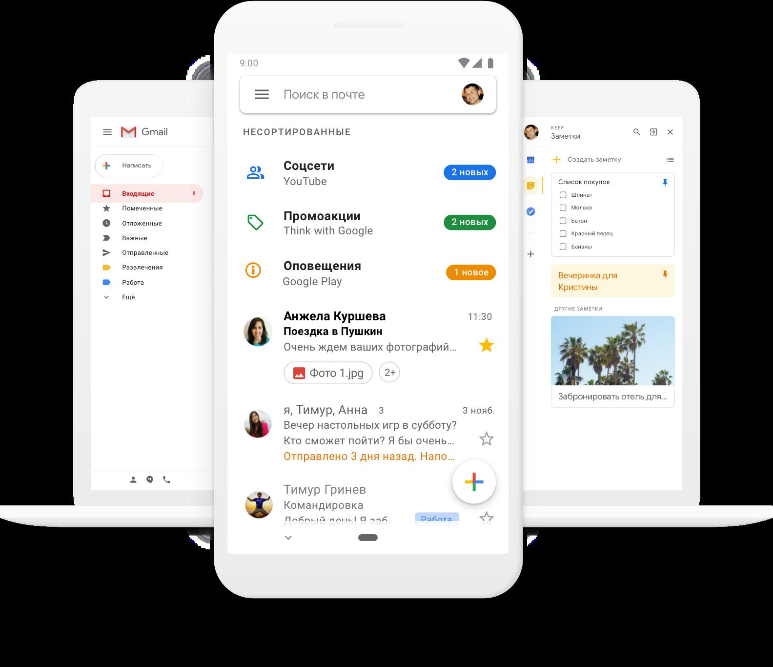 электронная почта и бесплатное хранилище от Google