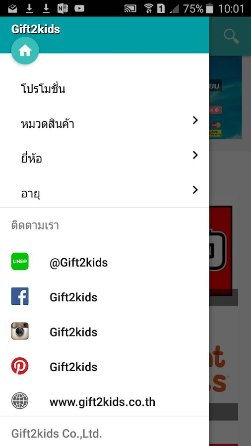 Gift2kids- screenshot