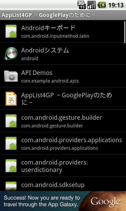 Скриншот AppList4GP ~GooglePlayのために~