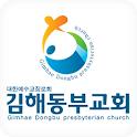 김해동부교회 요람 icon