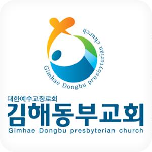 김해동부교회 요람