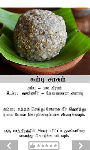 low fat food recipes tamil - náhled