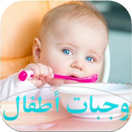 وجبات خفيفة صحية للأطفال 遊戲 App LOGO-硬是要APP