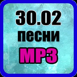 30.02 ПРИМЕРОМ песня - náhled
