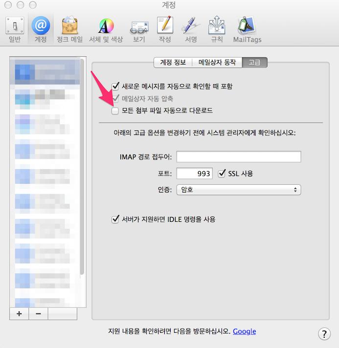애플메일: IMAP 모든 첨부파일을 자동으로 다운로드 하지 않게 하기