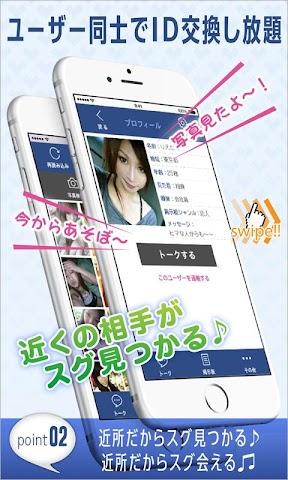 android 出会いトークアプリ Screenshot 2