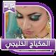 طرق عمل المكياج الخليجي Download on Windows