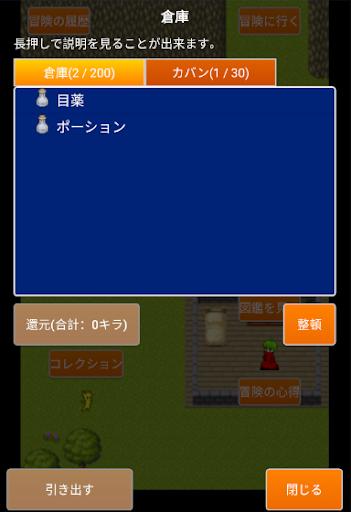 天空の塔と暗黒の洞窟 - ローグライク,  ハックスラッシュ, ドット絵 screenshot 18