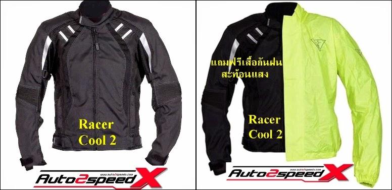jacket racer cool austria  dealer bangkok