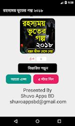 রহস্যময় ভূতের গল্প ২০১৮  APK Download