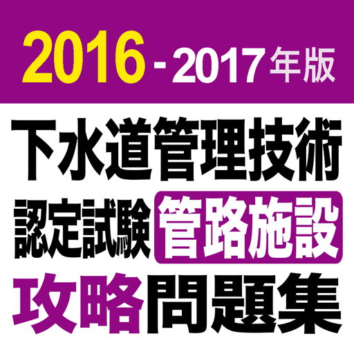 2016-2017 下水道管理技術 管路施設 問題集アプリ