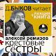 Крестовые сёстры. А.Ремизов + Лекция Д.Быков for PC-Windows 7,8,10 and Mac
