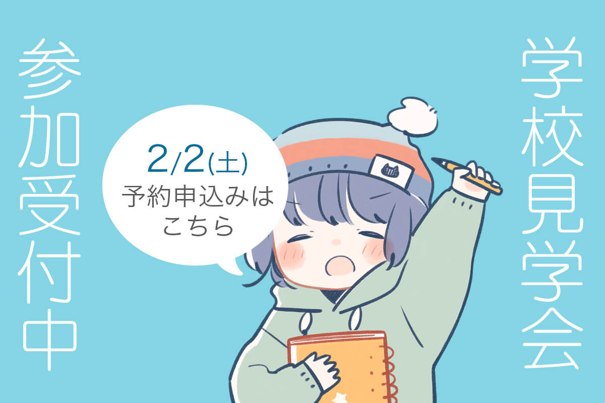 【イベント情報】2019年2月2日(土曜日)に学校見学会を開催します。