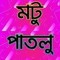 মটু পাতলু - সকল গল্প, ভিডিও, রিংটোন সব একসাথে!!! icon