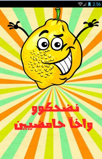 نكت مغربية -noukat maroc hamda