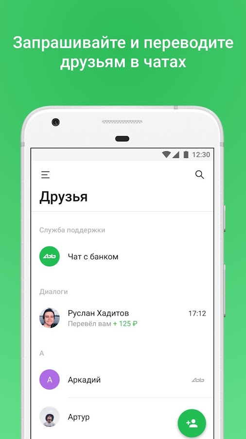 Ак Барс Онлайн 3.0- screenshot