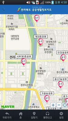 스마트 전북맵 - screenshot