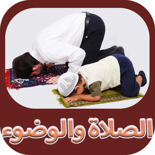 تعليم الصلاة والوضوء في رمضان
