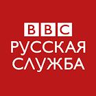 BBC Russian icon