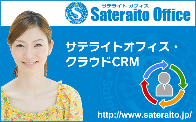 Sateraito Office CRM Action for Google Apps™