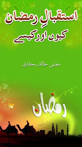 Istaqbal-e-Ramzan