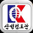 산성검도관 icon