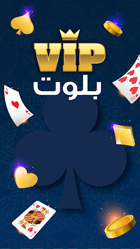 u0628u0644u0648u062a VIP apktram screenshots 6