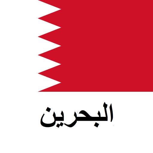 البحرين دليل السفر Tristansoft