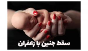 سقط جنین با زعفران | زعفروش