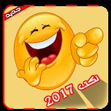 مليون نكتة مضحكة جديدة 20  file APK Free for PC, smart TV Download
