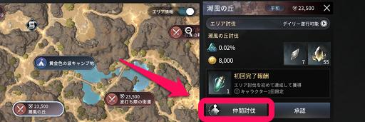 V4_エリア討伐