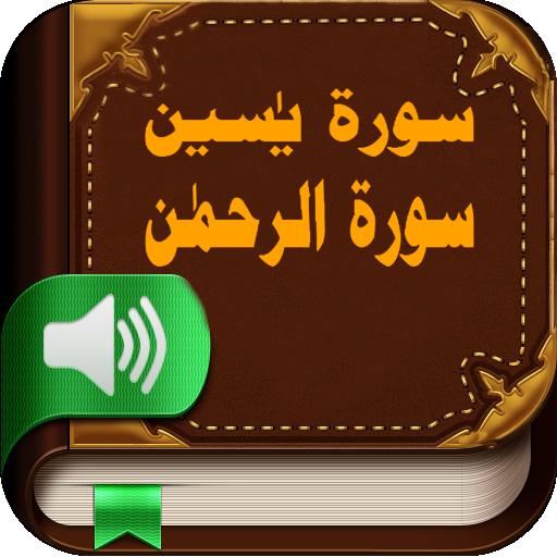 surahヤシン/ surahレーマン 書籍 App LOGO-硬是要APP