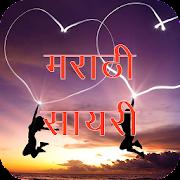Marathi Shayri - मराठी शायरी