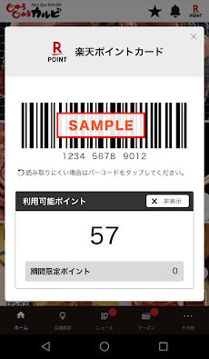 じゅうじゅうカルビ公式アプリのおすすめ画像4