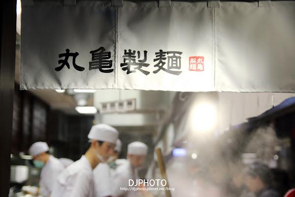 丸龜製麵 站前店