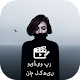 Text on Video in Urdu Font, Keyboard & Language for PC-Windows 7,8,10 and Mac